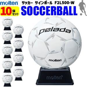 モルテン サッカーボール サインボール 10個セット 白 卒業記念 卒団記念 記念品 お祝い F2L...