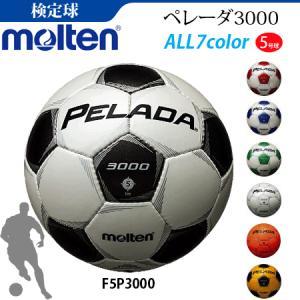 モルテン サッカーボール 5号球・検定球・ペレーダ3000[F5P3000]