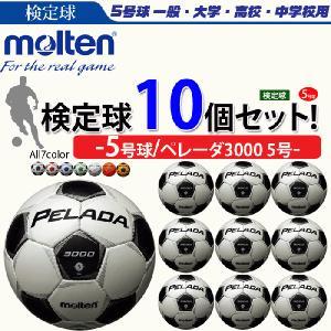 モルテン サッカーボール・5号球・検定球・ペレーダ3000・10個セット[F5P3000]