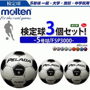 モルテン サッカーボール・5号球・検定球・ペレーダ3000・3個セット[F5P3000]
