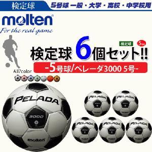 モルテン サッカーボール・5号球・検定球・ペレーダ3000・6個セット[F5P3000]