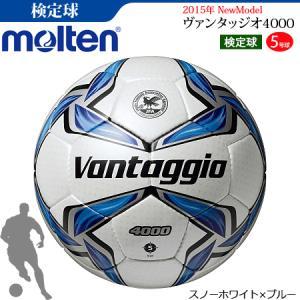 モルテン サッカーボール 5号球・検定球・ヴァンタッジオ4000[F5V4000]