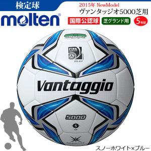 モルテン サッカーボール 5号球・検定球・国際...の関連商品3