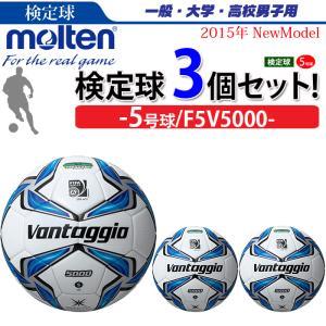 モルテン ヴァンタッジオ5000・サッカーボー...の関連商品5