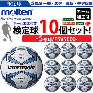 モルテン ヴァンタッジオ5000・サッカーボー...の関連商品7