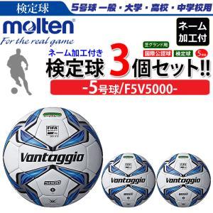 モルテン ヴァンタッジオ5000・サッカーボー...の関連商品8