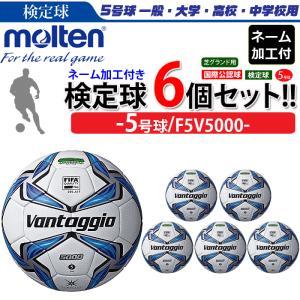 モルテン ヴァンタッジオ5000・サッカーボー...の関連商品9