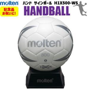 モルテン  ハンドボール サインボール 卒業記念 卒団記念 記念品 お祝い H1X500-WS