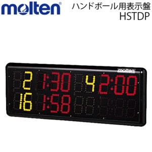 モルテン ハンドボール退場タイマー 表示盤 電光表示機 カウンター  HSTDP|ball-japan
