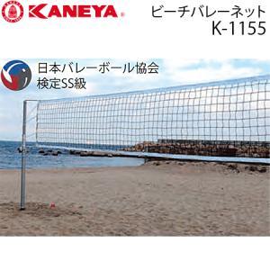 カネヤ ビーチバレーネット 日本バレーボール協会検定合格品 K-1155