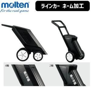 【単品購入不可】モルテン レーザーライナー ネーム加工|ball-japan