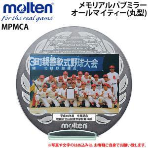 molten モルテン 写真立て メモリアルパブミラー オールマイティー 丸型 記念品用 卒業記念品 MPMCA|ball-japan
