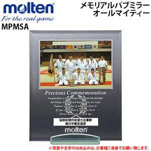molten モルテン 写真立て メモリアルパブミラー オールマイティー 記念品用 卒業記念品 MPMSA|ball-japan