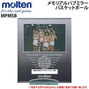 molten モルテン 写真立て メモリアルパブミラー バスケットボール 記念品用 卒業記念品 MPMSB|ball-japan
