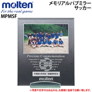 molten モルテン 写真立て メモリアルパブミラー サッカー 記念品用 卒業記念品 MPMSF|ball-japan