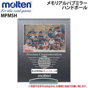 molten モルテン 写真立て メモリアルパブミラー ハンドボール 記念品用 卒業記念品 MPMSH|ball-japan