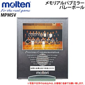 molten モルテン 写真立て メモリアルパブミラー バレーボール 記念品用 卒業記念品 MPMSV|ball-japan