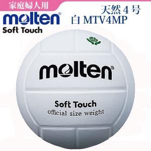 モルテン バレーボール 白 12枚貼り 家庭婦人用 ママさんバレーボール用 4号球 公式試合球 MT...