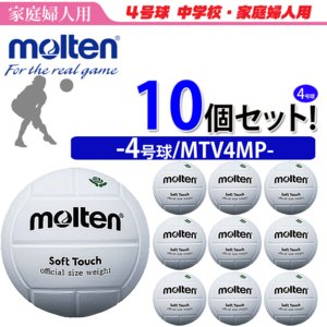 モルテン バレーボール 4号球・10個セット(ママさんバレー・家庭婦人用)[MTV4MP]|ball-japan