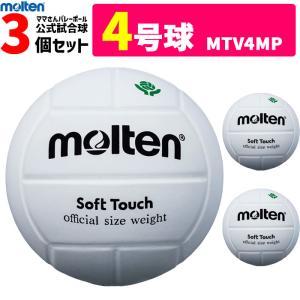 モルテン バレーボール 4号球・3個セット(ママさんバレー・家庭婦人用)[MTV4MP]|ball-japan