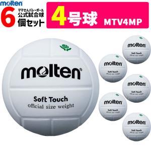モルテン バレーボール 4号球・6個セット(ママさんバレー・家庭婦人用)[MTV4MP]|ball-japan