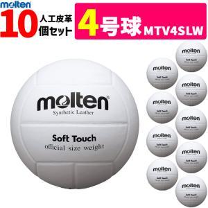 モルテン バレーボール 4号球・10個セット(ママさんバレー・家庭婦人用)[MTV4SLW]|ball-japan