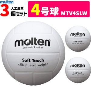 モルテン バレーボール 4号球・3個セット(ママさんバレー・家庭婦人用)[MTV4SLW]|ball-japan