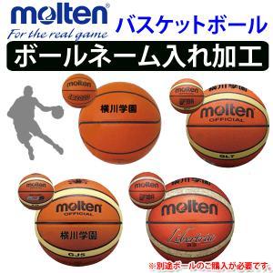 【単品購入不可】モルテン バスケットボール・ネーム入れ加工/【個人名1,320円/個】|ball-japan