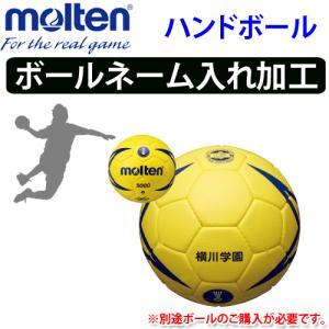 【単品購入不可】モルテン ハンドボールネーム加工・ネームオーダー【個人名1,320円/個】|ball-japan