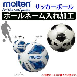 【単品購入不可】モルテン サッカーボール・ネーム入れ加工/【個人名1,320円/個】|ball-japan