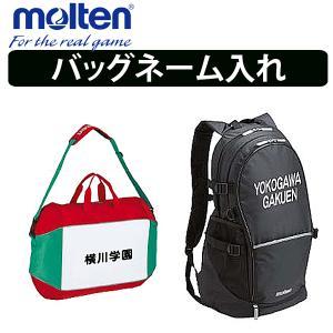 【単品購入不可】モルテン ボールバッグ ネーム加工【郵】|ball-japan