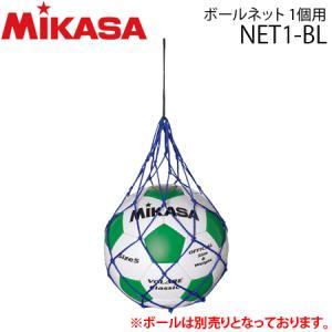 ミカサ  ボールネット ボール用収納ネット 1個用 NET1-BL 3個までメール便可|ball-japan