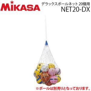 ミカサ デラックスボールネット 20個用 ボール用収納ネット NET20-DX 1個までメール便可