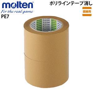 モルテン ポリラインテープ消し 直線用 幅70...の関連商品3