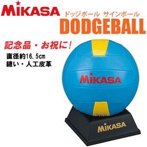 ミカサ サインボール ドッジボール用 卒業記念 卒団記念 記念品 お祝い PKC2-D-SBY|ball-japan