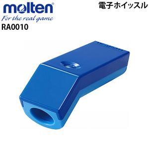 モルテン 電子ホイッスル 運動会 体育会 RA0010|ball-japan