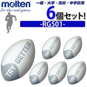 モルテン ラグビーボール トライゲッター・5号球・6個セット...