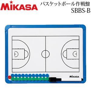 ミカサ バスケットボール作戦盤・バスケ用品・バスケットボール小物[SBBS-B] ball-japan