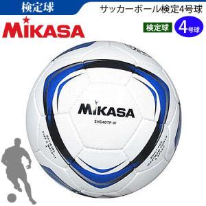 ミカサ サッカーボール・検定球・4号球・練習用(小学生用)[SVC40TP-W]|ball-japan