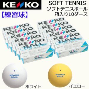 ケンコーソフトテニスボールスタンダード 練習球:10ダース ナガセケンコー|ball-japan