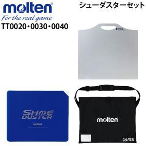 モルテン シューダスターボードシートケース3点セット マット シューズ滑り防止用品 TT0020-TT0030-TT0040 ball-japan