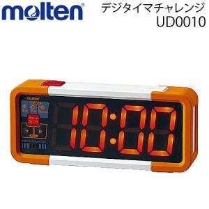 モルテン デジタイマチャレンジ 電光表示機 カウンター タイマー ストップウォッチ UD0010【代引不可】|ball-japan