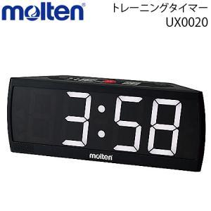 モルテン トレーニングタイマー 電光表示機 カウンター 試合タイマー 得点版 バレー バスケ その他  UX0020|ball-japan