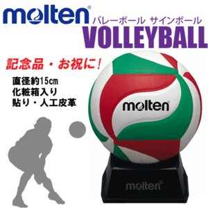 モルテン  バレーボール サインボール 卒業記念 卒団記念 記念品 お祝い V1M500