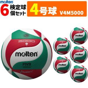 モルテン フリスタテック バレーボール 4号球・検定球・6個セット(中学校・家庭婦人用)[V4M5000]|ball-japan