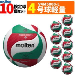 モルテン フリスタテック バレーボール 4号球・軽量球・検定球・10個セット(小学校用)[V4M5000-L]|ball-japan