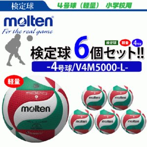 モルテン フリスタテック バレーボール 4号球・軽量球・検定球・6個セット(小学校用)[V4M5000-L]|ball-japan