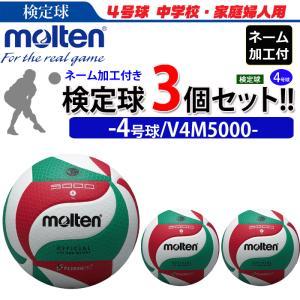 モルテン フリスタテック バレーボール 4号球 ...の商品画像