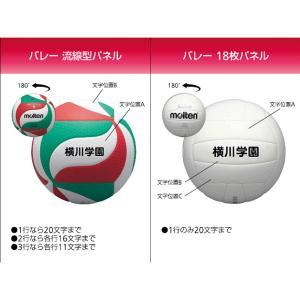 モルテン フリスタテック バレーボール 4号球...の詳細画像1