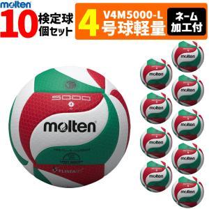 モルテン フリスタテック バレーボール 4号球・軽量球・検定球・10個セット[ネーム加工付き](チーム名・学校名のみ)[V4M5000-L]|ball-japan